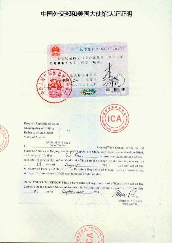 中国外交部和美国使馆认证