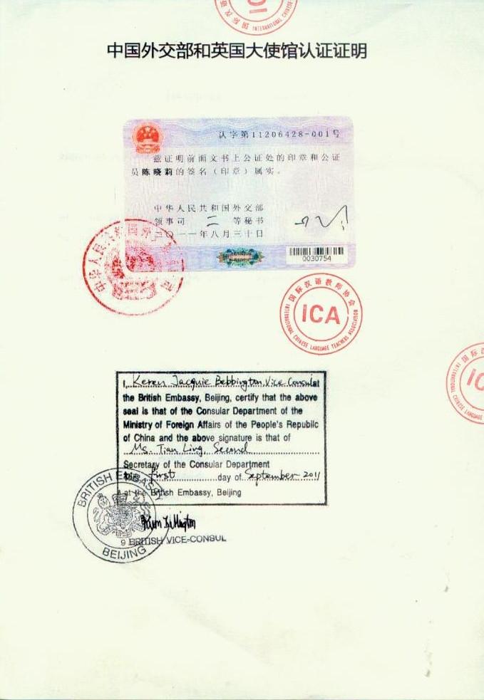 中国外交部和英国使馆认证
